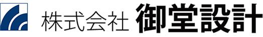 株式会社 御堂設計